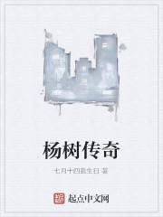 《杨树传奇》作者:七月十四我生日