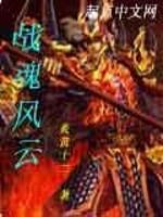 《战魂风云》作者:炎黄十二.QD