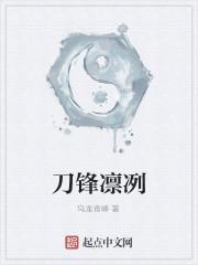 《刀锋凛冽》作者:乌龙奇峰