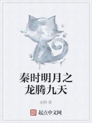 《秦时明月之龙腾九天》作者:龙刖