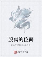 《脱离的位面》作者:门徒岚穹六芒影王王昊