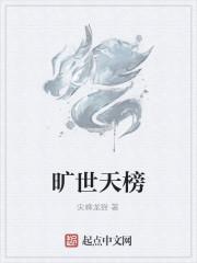 《旷世天榜》作者:尖峰龙猫