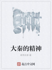 《大秦的精神》作者:咸鱼吃茶