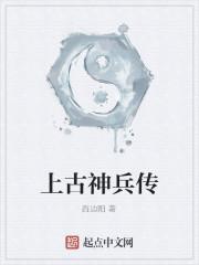 《上古神兵传》作者:西边阳