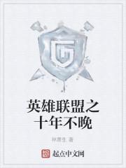 《英雄联盟之十年不晚》作者:林萧生