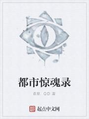 《都市惊魂录》作者:苍皇.QD
