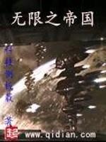 《无限之帝国》作者:科技侧板载.QD