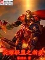 《英雄联盟之新痕》作者:宣告秋意之刀