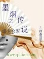 《墨烟传说之银龙会聚》作者:古席墨烟