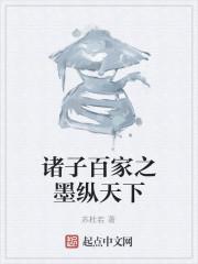 《诸子百家之墨纵天下》作者:苏杜若