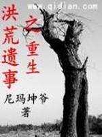 《洪荒遗事之重生》作者:尼玛坤爷