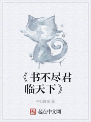 《《书不尽君临天下》》作者:不见寰城
