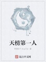 《天榜第一人》作者:百度郑子富