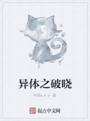 《异体之破晓》作者:吟游sky