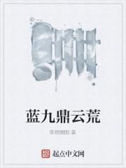 《蓝九鼎云荒》作者:落晴雨阳