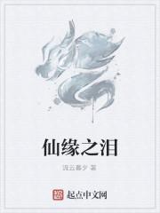 《仙缘之泪》作者:流云暮夕