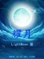 《耀月》作者:LightMoon