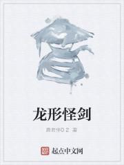 《龙形怪剑》作者:萧君怀02