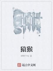 《猿猴》作者:谭情宁桂