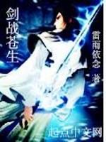 《剑战苍生》作者:雷雨依念