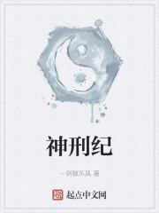 《神刑纪》作者:东方鸿.QD