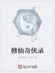 《修仙奇侠录》作者:潇湘离愁.QD