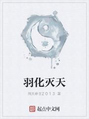 《羽化灭天》作者:刑天帝王2013