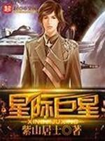 《星际巨星》作者:紫山居士