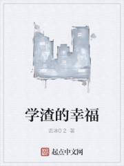 《学渣的幸福》作者:恋冰02