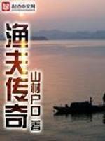 《渔夫传奇》作者:山村户口