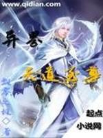 《异界之天道至尊》作者:飘零之枫