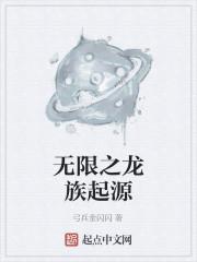 《无限之龙族起源》作者:弓兵金闪闪