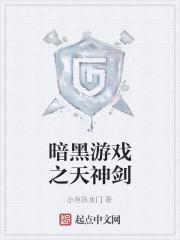 《暗黑游戏之天神剑》作者:小鱼跃龙门