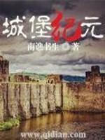 《城堡纪元》作者:南谯书生