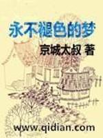 《永不褪色的梦》作者:京城太叔