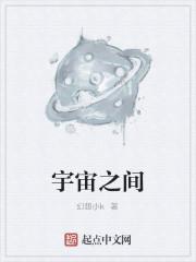 《宇宙之间》作者:幻想小k
