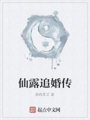 《仙露追婚传》作者:路茜菲艾