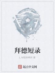 《拜德短录》作者:LM蓝色明月