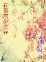 《在骗局中生存》作者:火狐红枫