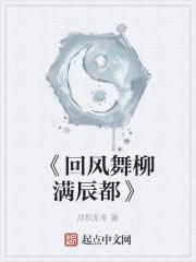 《《回风舞柳满辰都》》作者:月烈无冬