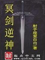 《冥剑逆神》作者:射手座爱自由