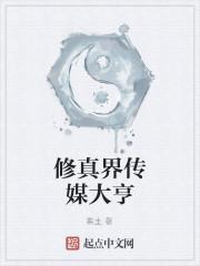 《修真界传媒大亨》作者:素土
