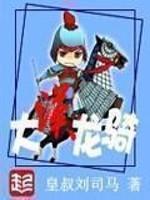 《大汉龙骑》作者:皇叔刘司马