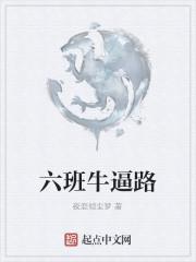 《六班牛逼路》作者:夜恋倾尘梦