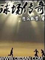 《球场传奇》作者:随风飘絮