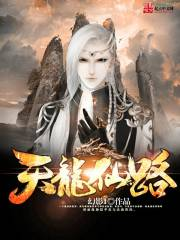 《天龙仙路》作者:幻影1.QD