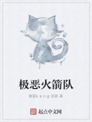 《极恶火箭队》作者:最爱keng读者