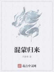 《混蒙归来》作者:鸿蒙尊