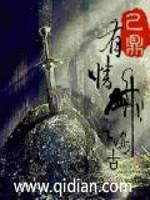 《有情剑之鸣古》作者:帝冷
