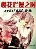 《樱花烂漫之时》作者:好基友的救星